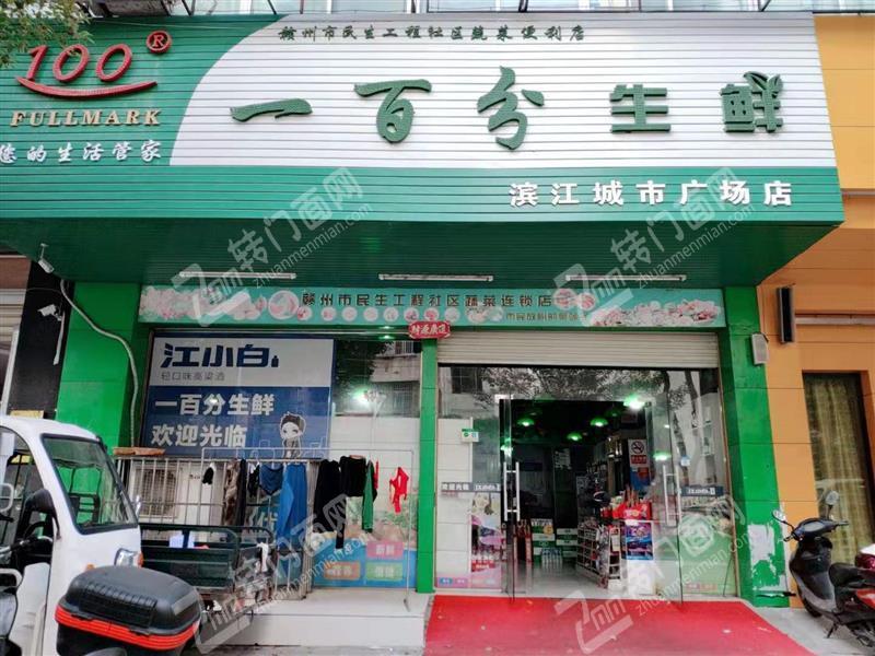 杨公路高档小区门口租金便宜超市转让