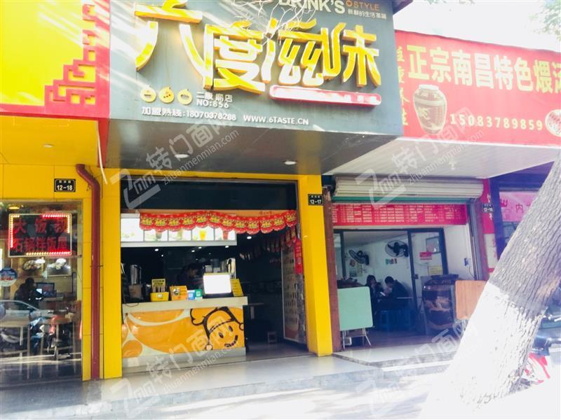 章贡区西郊路经营8年品牌奶茶店整体转让
