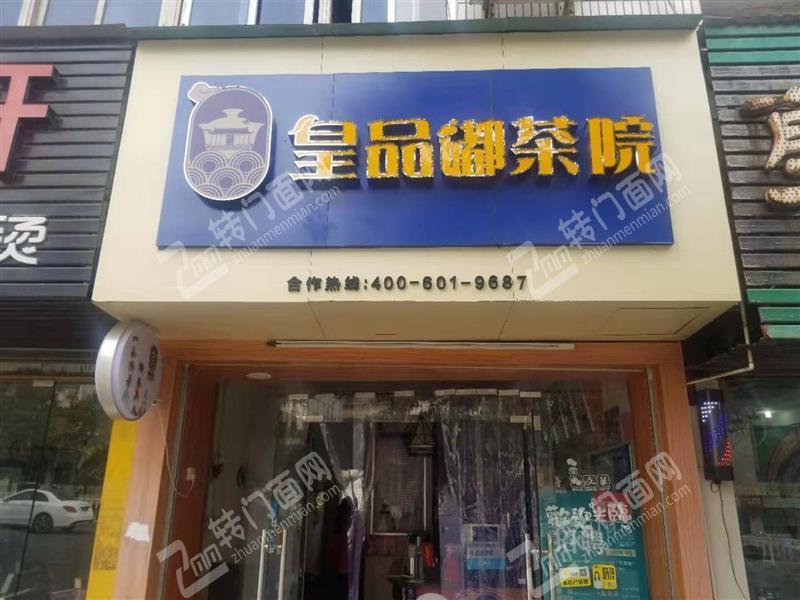 江西理工大学西区奶茶汉堡店转让(可教技术)