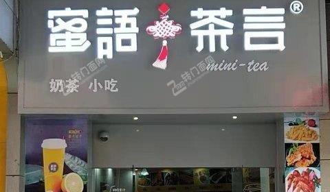 南康广场天街奶茶店转让
