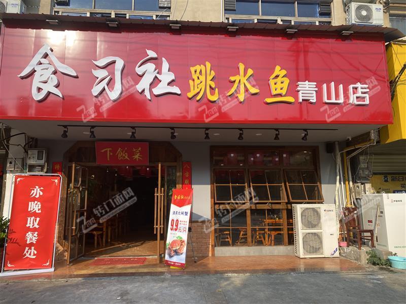 低价转让、大学城临街240㎡临街餐馆旺铺!!