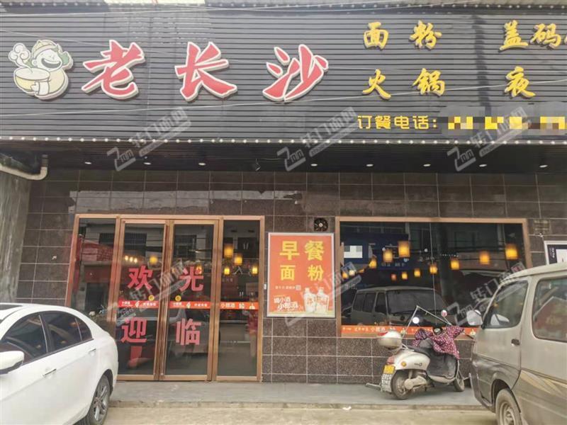 急转黄兴镇中心街260平米餐饮旺铺