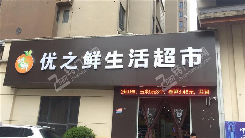 莲塘永通商业街营业中生鲜百货超市转让