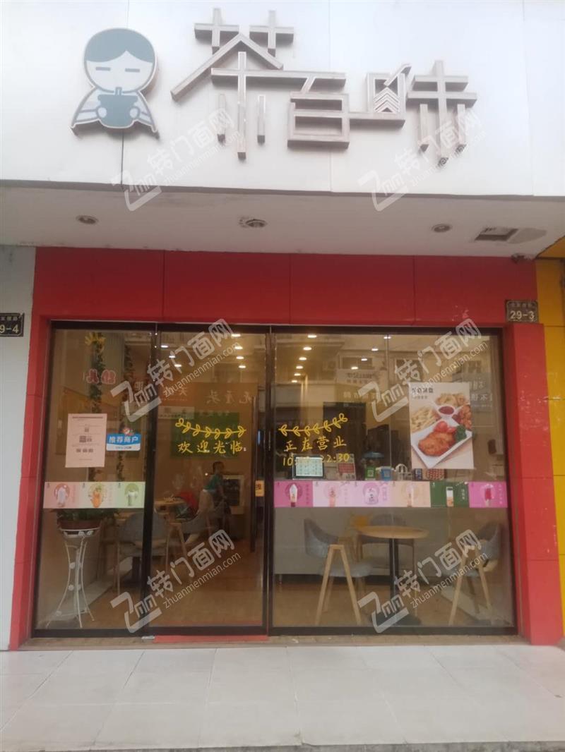 张家围路临街奶茶店低价转(可空转)