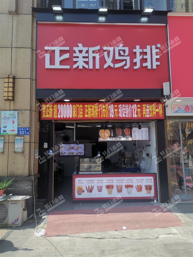雷锋大道成熟商业街正新鸡排小吃店优价转让