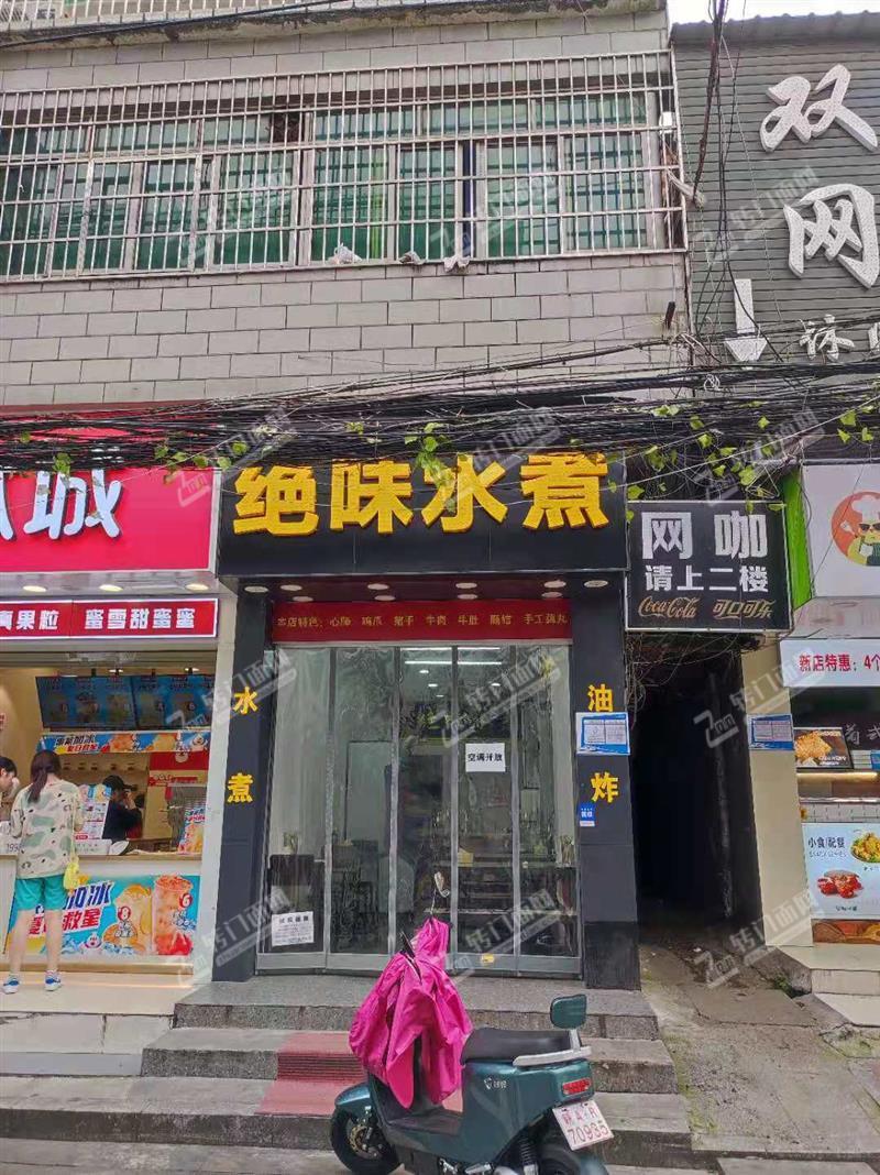 师大南路临街绝味水煮店带品牌所有一起转让