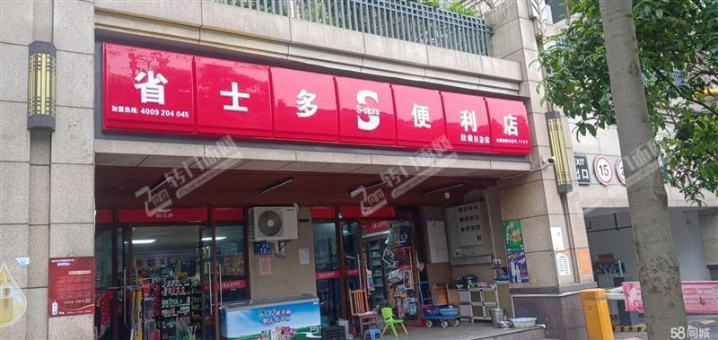 急转!成熟社区出入口拐角80平超市旺铺